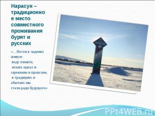 Нарасун – традиционное место совместного проживания бурят и русских«…Нести в лад