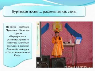 Бурятская песня … раздольная как степьНа сцене – Светлана Чуванова. Солистка гру