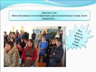 Зрители в зале.Многочисленные гости конференции дали положительные отзывы. Всем