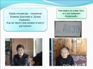 Наши летописцы – сказители Намжил Цоктоева и Дулма Бадмаева. Как же много они по