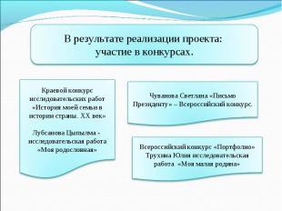 В результате реализации проекта: участие в конкурсах.Краевой конкурс исследовате