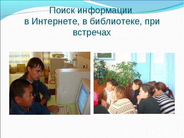 Поиск информации в Интернете, в библиотеке, при встречах