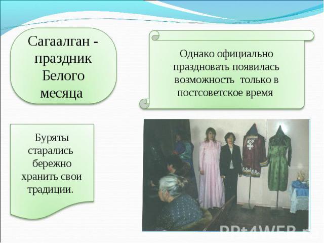Сагаалган - праздник Белого месяца Однако официально праздновать появилась возможность только в постсоветское время Буряты старались бережно хранить свои традиции.