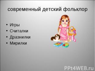 современный детский фольклор ИгрыСчиталкиДразнилкиМирилки