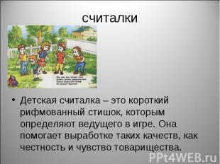 считалки Детская считалка – это короткий рифмованный стишок, которым определяют