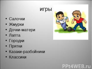 игры СалочкиЖмуркиДочки-материЛаптаГородкиПряткиКазаки-разбойникиКлассики