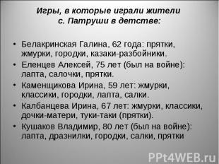 Игры, в которые играли жители с. Патруши в детстве: Белакринская Галина, 62 года