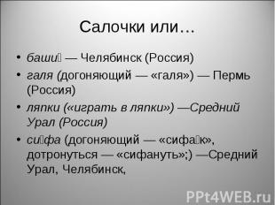 Салочки или… баши — Челябинск (Россия)галя (догоняющий — «галя») — Пермь (Россия