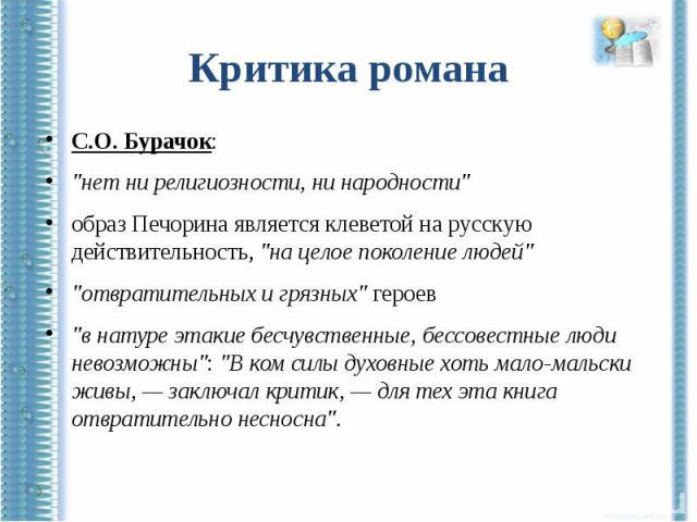 Критика романаС.О. Бурачок: