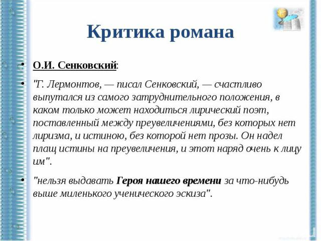 Критика романаО.И. Сенковский: