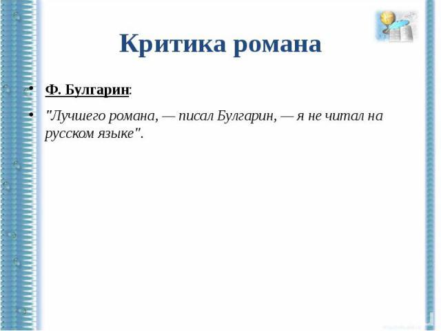 Критика романаФ. Булгарин: