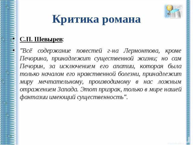 Критика романаС.П. Шевырев: