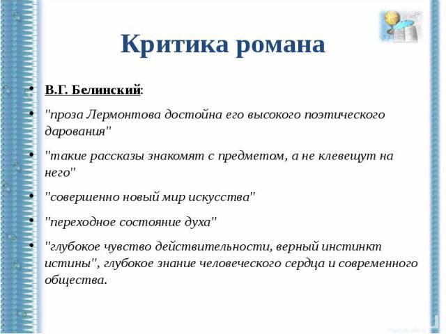 Критика романаВ.Г. Белинский:
