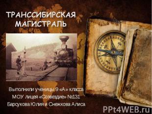 Транссибирская магистраль Выполнили ученицы 9 «А» класса МОУ лицея «Созвездие» №