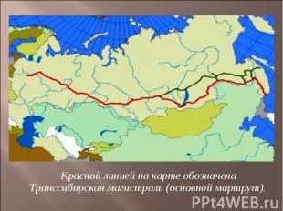Красной линией на карте обозначена Транссибирская магистраль (основной маршрут).