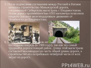 5. После подписания соглашения между Россией и Китаем началось строительство Ман