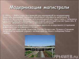 Модернизация магистрали В 1990-х— 2000-х годах был проведён ряд мероприятий по