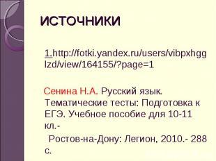 ИСТОЧНИКИ 1.http://fotki.yandex.ru/users/vibpxhgglzd/view/164155/?page=1 Сенина