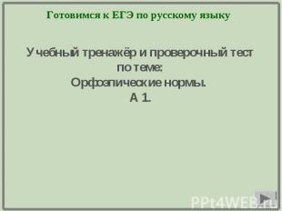Готовимся к ЕГЭ по русскому языку Учебный тренажёр и проверочный тестпо теме:Орф