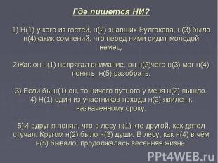Где пишется НИ?1) Н(1) у кого из гостей, н(2) знавших Булгакова, н(3) было н(4)к