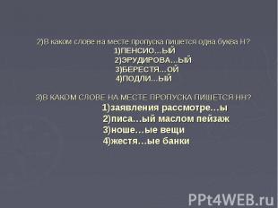 2)В каком слове на месте пропуска пишется одна буква Н? 1)ПЕНСИО…ЫЙ 2)ЭРУДИРОВА…