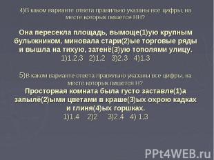 4)В каком варианте ответа правильно указаны все цифры, на месте которых пишется