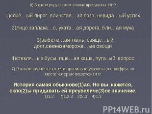 6) В каком ряду во всех словах пропущены НН?1)слоё…ый пирог, воинстве…ая поза, н