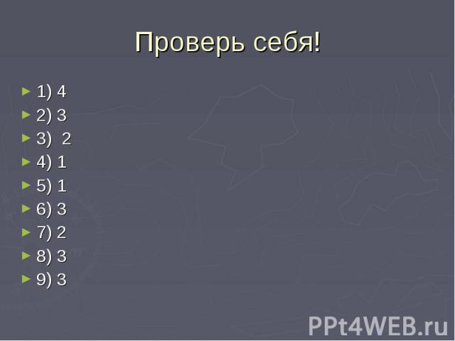 Проверь себя!1) 42) 33) 24) 15) 16) 37) 28) 39) 3