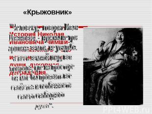 """«Крыжовник»""""Человеку,- говорит Иван Иванович, - нужны не триаршина земли, не уса"""