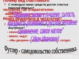 """""""Перемена жизни к лучшему, сытость,праздность развивают в русском человекесамомн"""