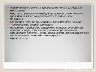 Читал охотно Апулея, а Цицерона не читал. (А.Пушкин) МетонимияМне, как коренному