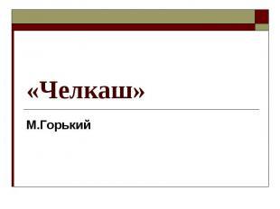 «Челкаш» М.Горький