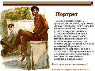 Портрет Шагах в шести от него, у тротуара, на мостовой, прислонясь спиной к тумб