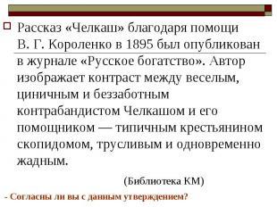 Рассказ «Челкаш» благодаря помощи В. Г. Короленко в 1895 был опубликован в журна
