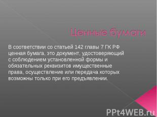 Ценные бумаги В соответствии со статьей 142 главы 7 ГК РФ ценная бумага, это док