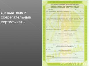 Депозитные и сберегательные сертификаты
