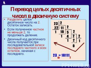 Перевод целых десятичных чисел в двоичную системуРазделить целое десятичное числ