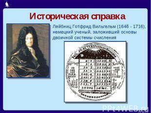 Историческая справкаЛейбниц Готфрид Вильгельм (1646 - 1716),немецкий ученый, зал