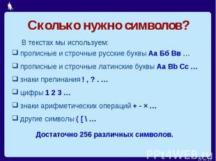 Сколько нужно символов? В текстах мы используем: прописные и строчные русские бу