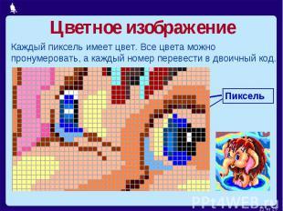 Цветное изображениеКаждый пиксель имеет цвет. Все цвета можно пронумеровать, а к