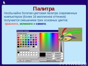 ПалитраНеобычайно богатая цветовая палитра современных компьютеров (более 16 мил