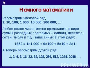 Немного математики Рассмотрим числовой ряд: 1, 10, 100, 1 000, 10 000, 100 000,