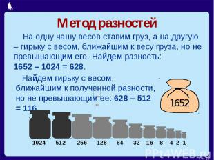 Метод разностейНа одну чашу весов ставим груз, а на другую – гирьку с весом, бли