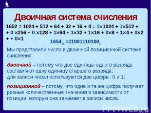 Двоичная система счисления1652 = 1024 + 512 + 64 + 32 + 16 + 4 = 11024 + 1512 +