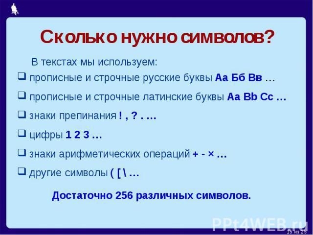 Сколько нужно символов? В текстах мы используем: прописные и строчные русские буквы Аа Бб Вв … прописные и строчные латинские буквы Аа Bb Cc … знаки препинания ! , ? . … цифры 1 2 3 … знаки арифметических операций + - × … другие символы ( [ \ …Доста…