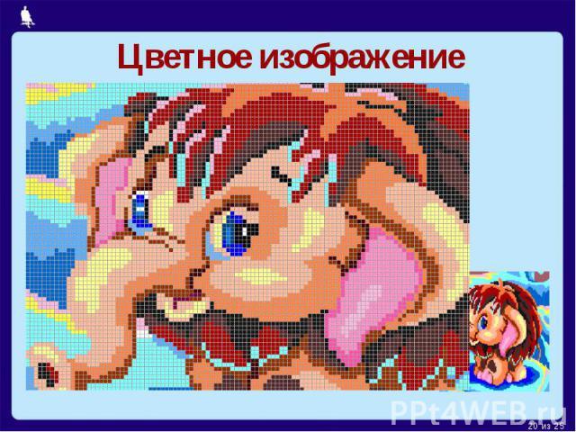 Цветное изображение