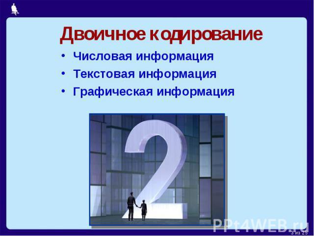 Двоичное кодированиеЧисловая информацияТекстовая информацияГрафическая информация