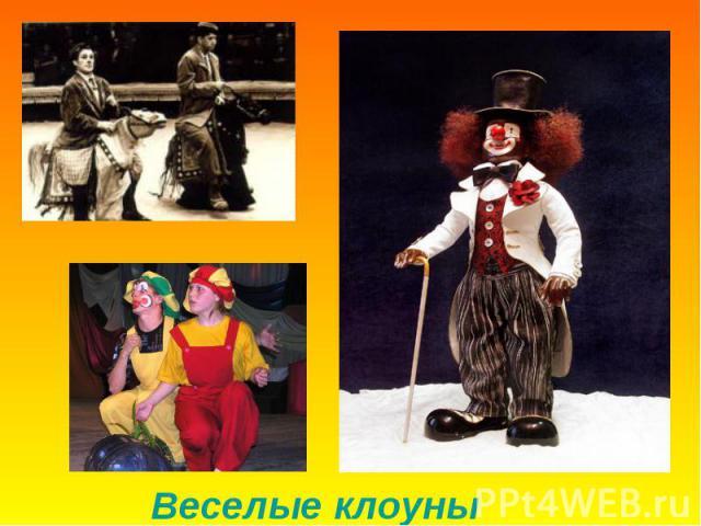 Веселые клоуны