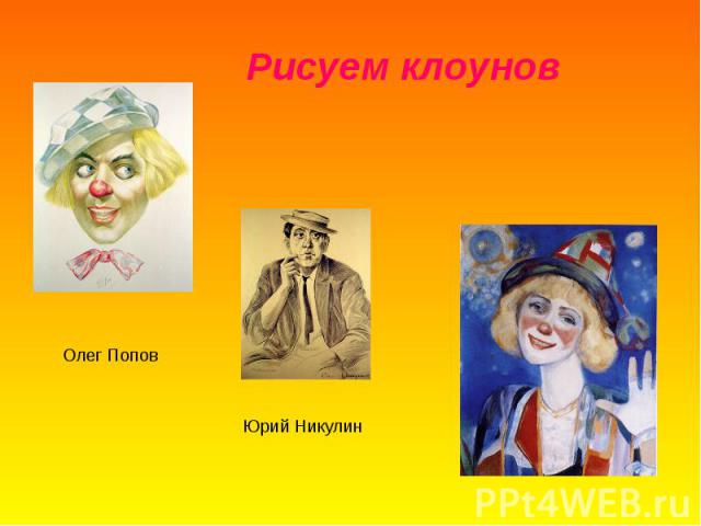 Рисуем клоуновОлег ПоповЮрий Никулин