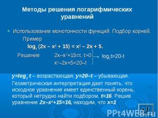 Методы решения логарифмических уравненийИспользование монотонности функций. Подб